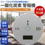警報器 一酸化炭素 感知器 アラーム 火災報知機 防災 電池式 暖房器具 検知 COアラーム 大音量  センサー 石油ストーブ 家庭用 CM70
