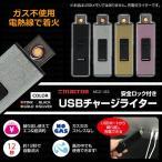 �饤���� ���ż� ���ż��饤���� USB ���㡼�� �����ܥ饤���� ��Ǯ��  �Żҥ饤���� ��� �����Ի��� ������å� MCZ-123