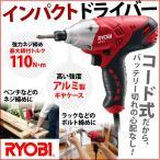 インパクトドライバー 電動工具 コード式 DIY用 軽量 コンパクト リョービ RYOBI 工具 電動ドライバー 日曜大工 ツール CID-1100