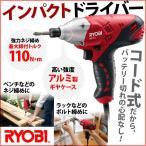 電動工具 インパクトドライバー DIY コード式 コンパクト 軽量 リョービ RYOBI 工具 電動ドライバー 日曜大工 ツール トルク CID-1100