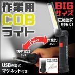 作業灯 LED ライト 充電式 ワークライト COB ライト マグネット 磁石 便利 非常灯 非常時 防災 灯り 懐中電灯 usb 充電