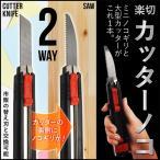 カッターナイフ のこぎり カッターノコ ノコギリ 一体型 鋸 文房具 工具 切断 道具 便利工具 多機能 楽切カッター 二刀流