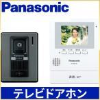 インターホン パナソニック 電源直結式 カメラ付き 玄関 モニター付き テレビドアホン パナドアホン VL-SE30XL