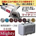 マルチ電動工具 電動のこぎり 丸ノコ 丸のこ 研磨機 切断機 グラインダー 工具 便利 アイデア マイティー E-5105