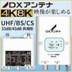 テレビ ブースター 地デジ CU43AS DXアンテナ BS CS UHF 2K 4K 8K 対応 衛星放送 33dB 43dB 共用形 テレビブースター
