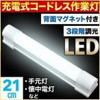 【期間限定最大25%付与】 作業灯 充電式 マグネット LED ライト ワークライト 21cm USB充電 蛍光灯型 スティック ハンディ 懐中電灯 照明 バーライト 持ち運び