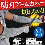アームカバー 切れない手袋 防刃アームカバー 左右セット 腕 手 防刃手袋 ロングスリーブ 作業用 作業グローブ 日焼け防止 剪定 枝切り
