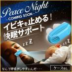 いびき グッズ 鼻 いびき防止グッズ 鼻呼吸装置 ケールなし 就寝 鼻呼吸 鼻呼吸グッズ いびき対策 安眠 快眠グッズ いびき解消グッズ