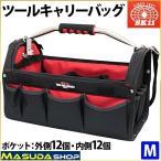 工具入れバッグ ツールバッグ 工具バッグ ツールキャリーバッグ PRO STC-M 工具 収納 工具入れ 持ち運び 道具袋 工具袋 sk11