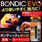 接着剤 プラスチック BONDIC ボンディック EVO スターターキット 交換用 カートリッジ リフィル レフィル セット 液体プラスチック接着剤 BD−SKEJ BD-CRJ