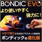 接着剤 プラスチック BONDIC ボンディック EVO スターターキット 液体プラスチック接着剤 強力接着剤 液体 4秒 速乾 LED UV BD−SKEJ