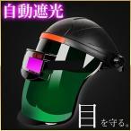 溶接面 自動遮光 溶接マスク 軽量 かぶり 溶接 自動遮光溶接面 自動遮光溶接マスク 遮光面 ソーラー 溶接ヘルメット 角度調節 目の保護 溶接用