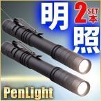 ハンドライト 懐中電灯 ハンディライト 2本セット ペン型ライト ペンライト LED クリップ ライト 強力 広角 ズーム 超強力 自転車 明るい ミニ 小型 超軽量
