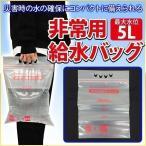 給水バッグ 5L 非常用 給水袋 1枚 水 タンク 折りたたみ 防災グッズ 災害 非常時 断水 アウトドア 持ち運び 手提げ