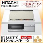 IHクッキングヒーター ビルトイン 日立 3口 幅60cm 200V 3口IH IHヒーター IH調理器 IHコンロ 据置 オーブン グリル HT-L8STF S シルバー