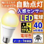 人感センサー付 LED 電球 人感センサーライト 電球色 40w形相当 小型 LED電球 明暗センサー LEDライト E26口金 照明 交換 自動 点灯 消灯 省エネ 節電
