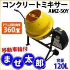 コンクリートミキサー 電動 モルタル セメント コンクリート まぜ太郎 AMZ-50Y 120L 外溝工事 攪拌機 撹拌器 混ぜる 練る DIY
