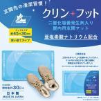 除菌マット 玄関マット クリンフット 日本製 二酸化塩素発生剤入り 屋内用玄関マット ウイルス対策 空間除菌玄関マット 衛生 靴裏 靴の裏側