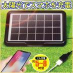 ソーラー充電器 スマホ バッテリー ソーラーチャージャー 充電器 USB ソーラーパネル 充電 太陽光 アウトドア 非常時 USB接続 吊り下げ 平置き