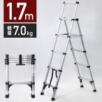 脚立 伸縮 アルミ製 軽量 アルミ脚立 伸縮脚立 梯子 はしご 安全ロック 装置 搭載 折りたたみ 1.4m 高さ1.7m 5段 幅広 ステップ スーパーラダー