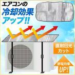 エアコン室外機カバー エアコン室外機保護カバー アルミ 日よけカバー 室外機カバー 室外機反射板 遮熱 断熱 アルミシート 室外機用