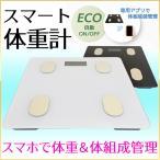 体重計 スマホ連動 体組成計 体脂肪計 スマート体重計 スマートフォン 連動 高精度 体重 体脂肪 Bluetooth 対応 ダイエット 体重管理
