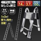 はしご 脚立 伸縮 梯子 7.4m アルミ製 伸縮はしご 便利 保証付き 安全ロック 搭載 ハシゴ 梯子 軽量 スーパーラダー 耐荷重 150kg 洗車 高所作業