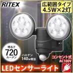 センサーライト 屋外 LED コンセント 4.5W×2灯 LEDセンサーライト コンセント式 防雨型 防犯対策 駐車場 LED-AC208 ムサシ RITEX ライテックス