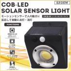 玄関 ライト 人感センサー 800ルーメン センサーライト ソーラー 屋外 LED COB センサーソーラーライト 充電式 自動点灯