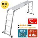 はしご 脚立 最大 4.6m アルミ製 本体 + 専用プレート2枚組 セット 保証あり ワンタッチ 安全ロック 滑り止めスタンド 搭載 梯子 4段 日本語説明書 多機能
