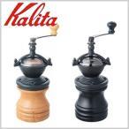 カリタ Kalita ラウンドスリムミル ナチュラル ブラック 手挽きミル 手挽きコーヒーミル 手動ミル 42118 42119