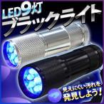 ブラックライト 懐中電灯 LED 宝石 UV 9灯 コンパクト ブラック シルバー ライト 9LED LEDライト LEDブラックライト ハンディライト