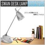 デスク スタンドライト 照明 Swan desk lampS シルバー ブルー ブラック ホワイト デスクランプ デスク用ランプ デスクライト東京メタル工業