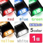 【 お試し 】 ソーラー 充電式 LED 道路鋲 赤 青 黄 緑 白 縁石鋲 鋲 道路 照明 LED ソーラー ライト 道路ライト 充電式 充電 スタッド 危険場所 駐車場