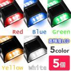 【 5個セット 】 ソーラー 充電式 LED 道路鋲 赤 青 黄 緑 白 縁石鋲 鋲 道路 照明 LED ソーラー ライト 道路ライト 充電式 充電 スタッド 危険場所 駐車場