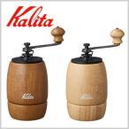 カリタ Kalita 手挽きコーヒーミル 手挽きミル コーヒーミル 手動 ミル カリタコーヒーミル 手動 ミルグラインダー KH-9