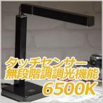 ヤザワ デスクライト LED デスクスタンド 昼白色 6500K 300lm 無段階調光機能 LEDライト LEDコンパクトバースタンドライト ブラック シルバー SDLE03N11