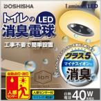 LED電球 LED消臭電球 人感センサー マイナスイオン E26 40W相当 電球色 昼白色 電球 トイレ 玄関 におい ニオイ 臭い 消臭 センサー LDDR-40