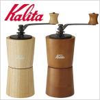 カリタ Kalita 手挽きコーヒーミル ナチュラル ブラウン 手挽きミル コーヒーミル 手動ミル カリタコーヒーミル 手動 ミルグラインダー KV-1N KV-2B