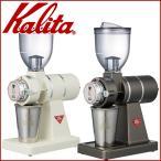 カリタ ナイスカットミル ナイスカットG 正規品 コーヒーミル 電動 日本製 #61101 #61102 家庭用 業務用 クラシックアイアン アイボリー Kalita