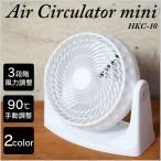 サーキュレーター 扇風機 6畳 空気循環 真上にも送風可能 エアーサーキュレーター ミニ ブラック ホワイト 小型 卓上扇風機 ミニファン 扇風器 送風機 HKC-10