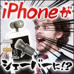 iPhoneの充電端子につなぐだけ