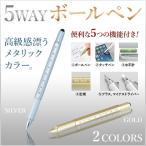 メタリックカラー 5WAY ボールペン 多機能 タッチペン ドライバー 水平器 スケール さし ものさし 文具 筆記用具 ペン 会社 オフィス