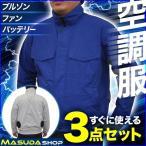 空調服 セット ブルゾン バッテリー ファン 3点セット 空調作業服 作業服 作業着 M L LL 3L 4L 5L ブルー グレー 袖あり ブルゾンタイプ
