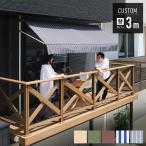 日よけ シェード 庭 サンシェード 3m 替えカバーのみ つっぱり オーニングシェード おしゃれ スクリーン テント UPF50+ 紫外線 UVカット