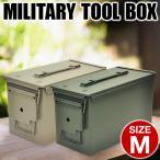 スチール ボックス ツールボックス おしゃれ Mサイズ アーモボックス アンモボックス ミリタリーボックス メタル ストレージ ボックス 工具箱 収納