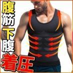 着圧シャツ 加圧シャツ メンズ タンクトップ シャツ シックスパックマッスルタンクトップ Mサイズ Lサイズ ブラック 下着 腹筋 アンダーウェア 加圧インナー