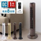 扇風機 おしゃれ スリム タワーファン AC 首振り タワー型 ファン リビング スリムファン タワー扇風機 モード切替 タイマー リモコン 縦型 風量3段階調整