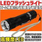 休闲, 户外 - ライト LED LEDライト 懐中電灯 爆光 ズーム機能 小型最強 高輝度 ハンディライト フラッシュライト 明るい 防犯