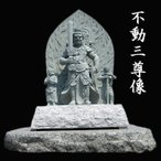 不動明王 不動三尊像 仏像販売 仏像 石仏 天然青御影石
